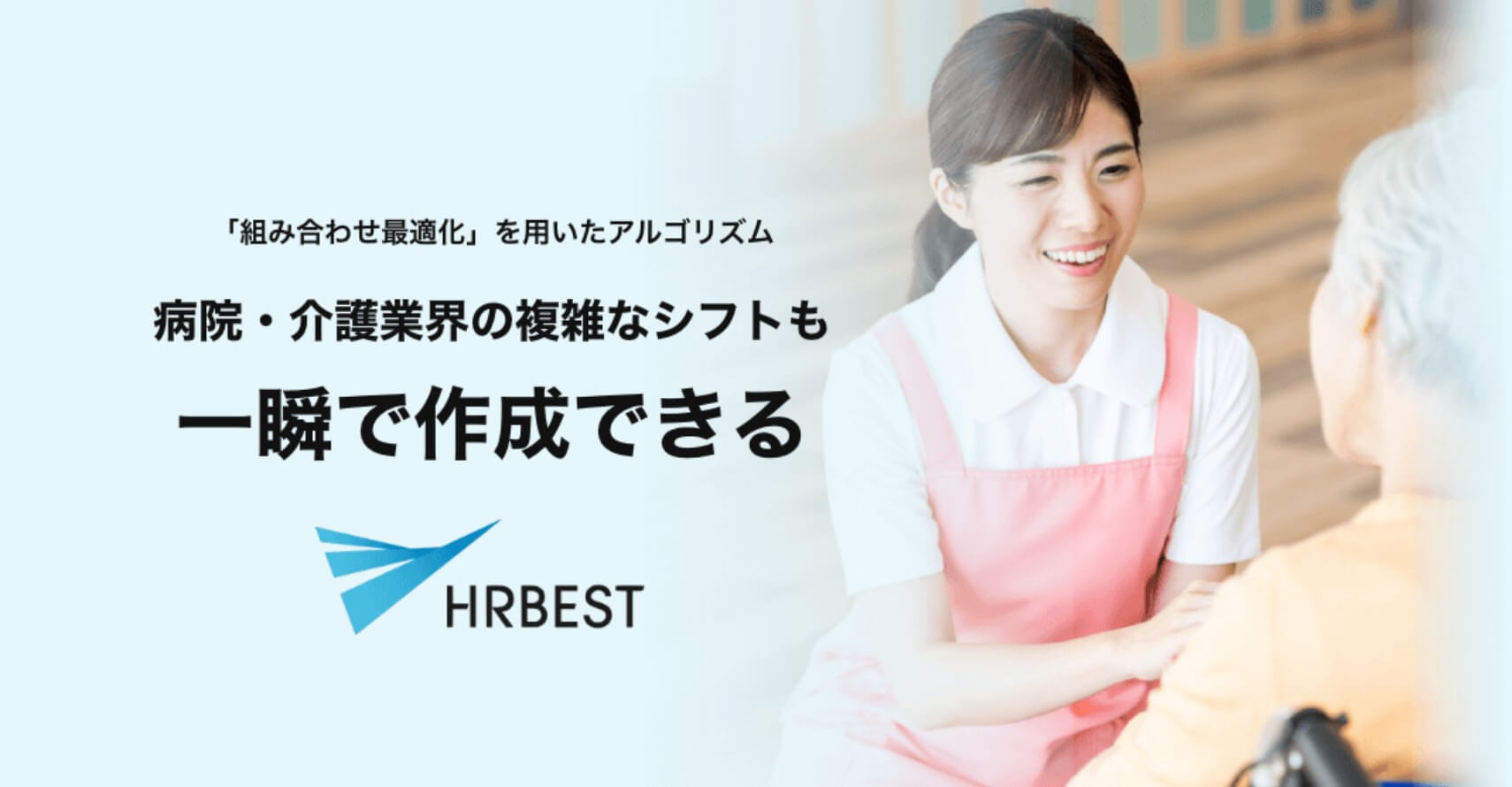article-banner-hrbest-hospital-care