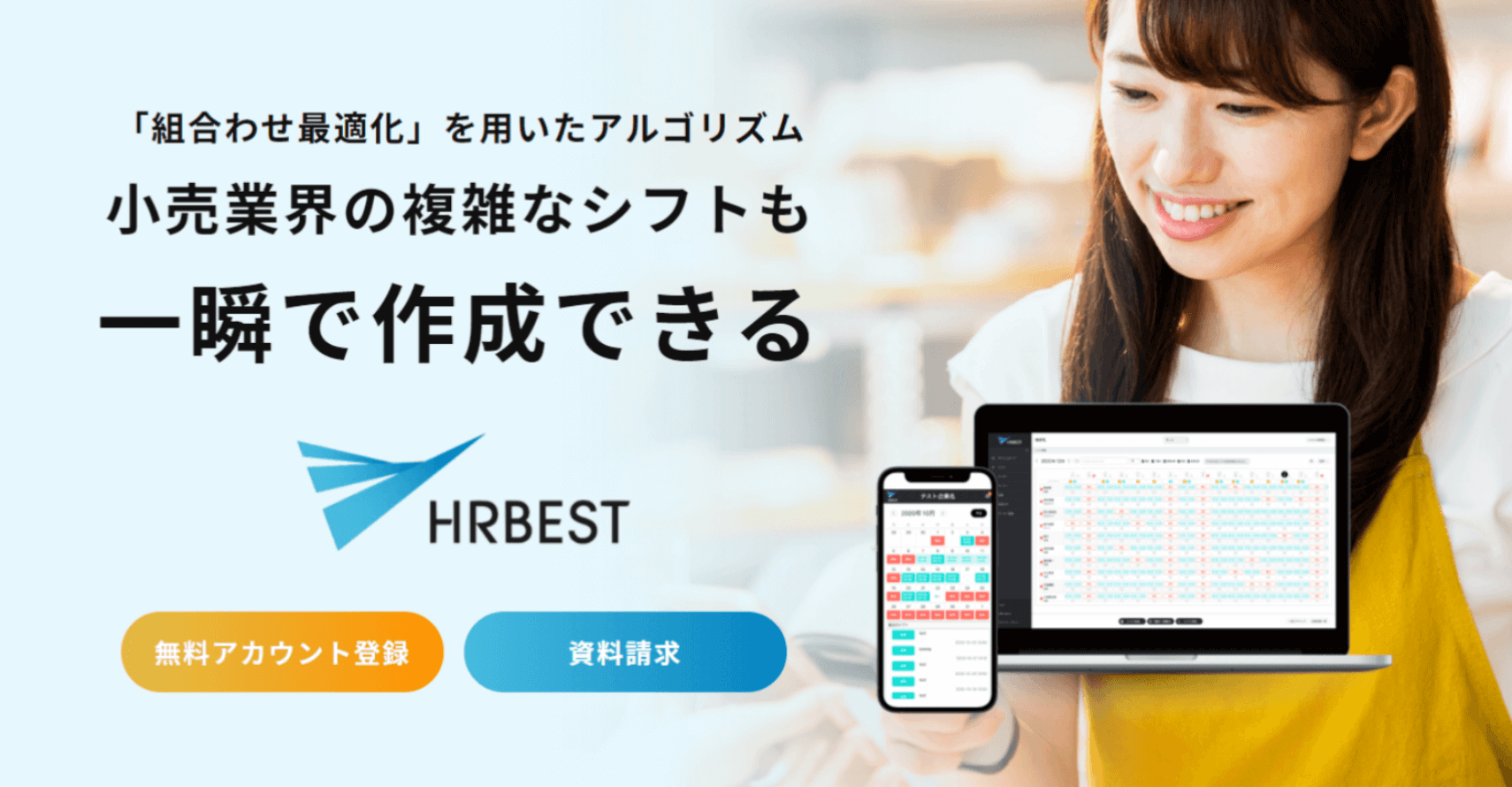 article-banner-hrbest-retail